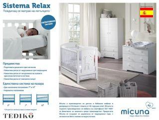 Micuna Детска кошара Juliette със система Relax 60x120см