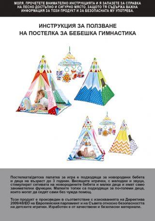 Chipolino Музикална постелка за гимнастика и палатка 2в1,