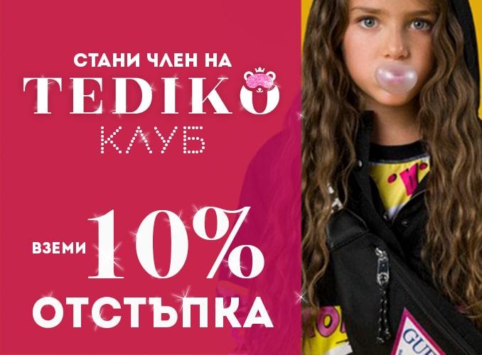 Стани член на TEDIKO Клуб, Вземи -10% отстъпка