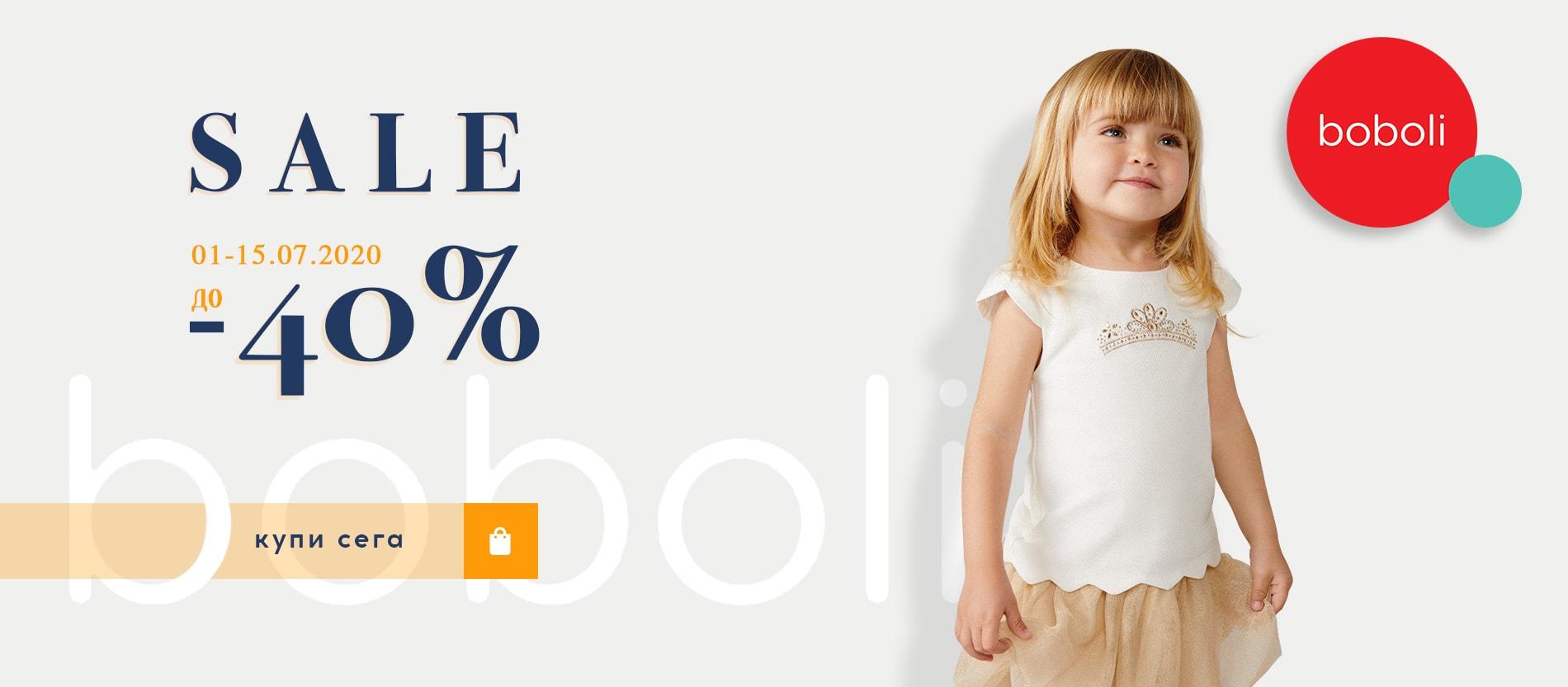 Грабни намалените продукти от колекция 2020 година на Boboli преди старта на лятото ! До -40% те очаква с безплатна доставка над 80.00лв