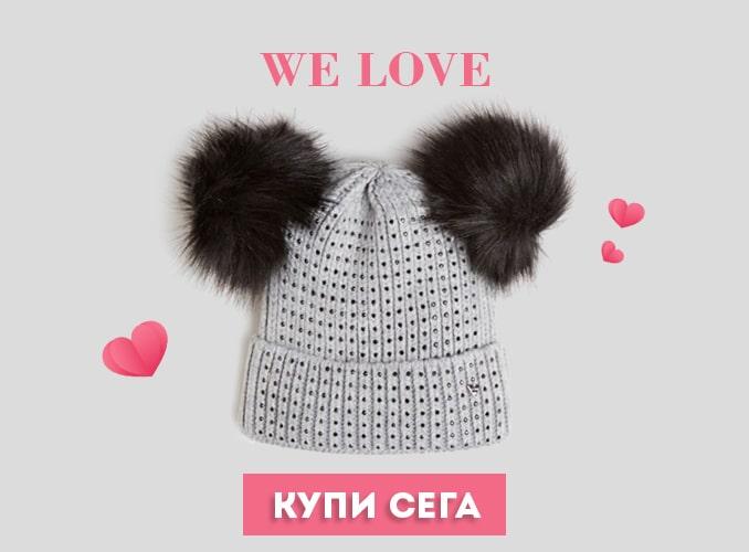Купи сега мека и топла зимна шапка с помпони Guess Зима 2020