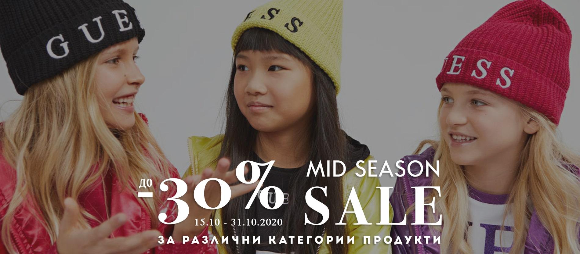 Избрани модели на намалени цени! Купи сега с до -30% Есенни изкушения!