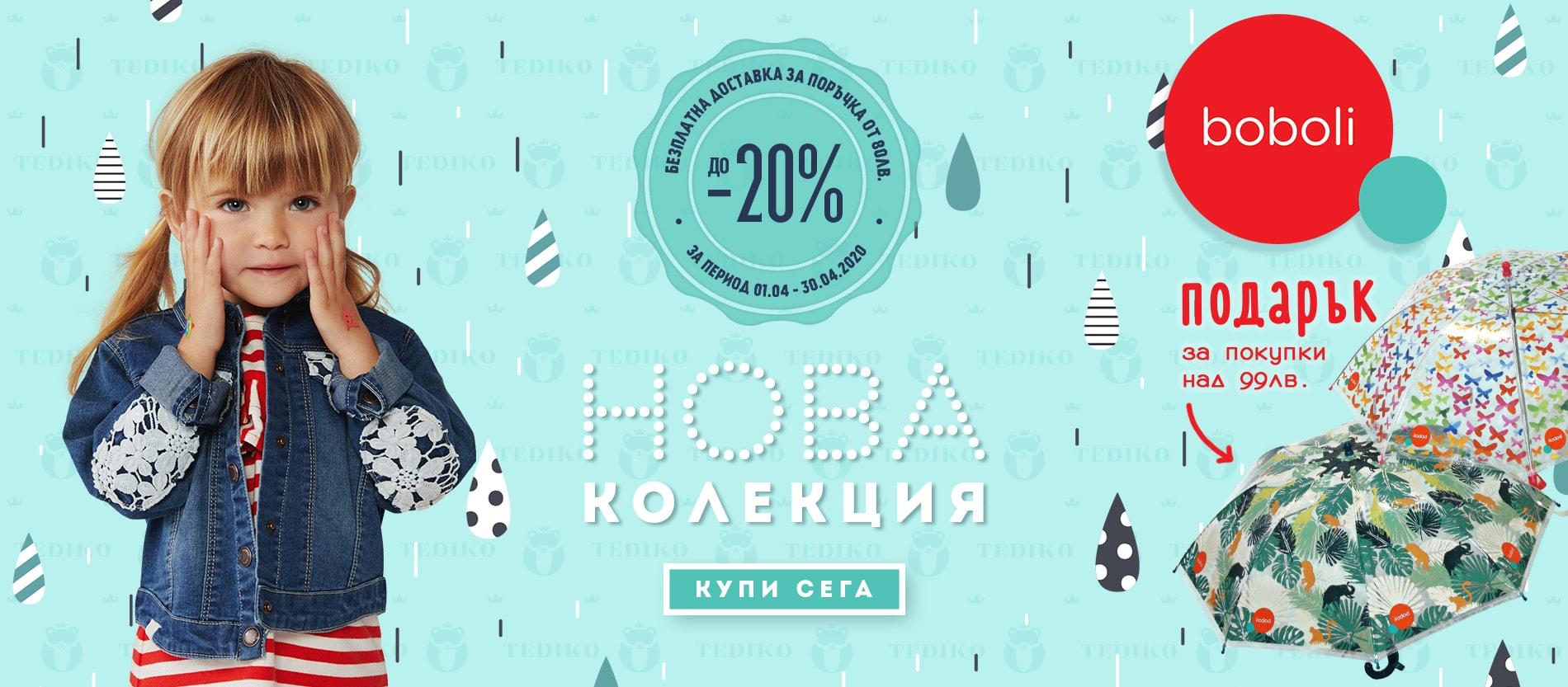 Грабни намалените продукти от колекция 2020 година на Boboli преди старта на лятото ! До -20% те очаква с безплатна доставка над 80.00лв