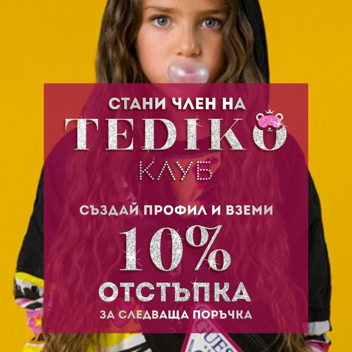 Стани Член на TEDIKO КЛУБ!