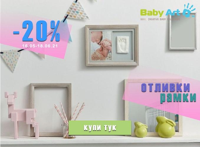 Baby Art Рамки и Отливки за спомени на Промо цени