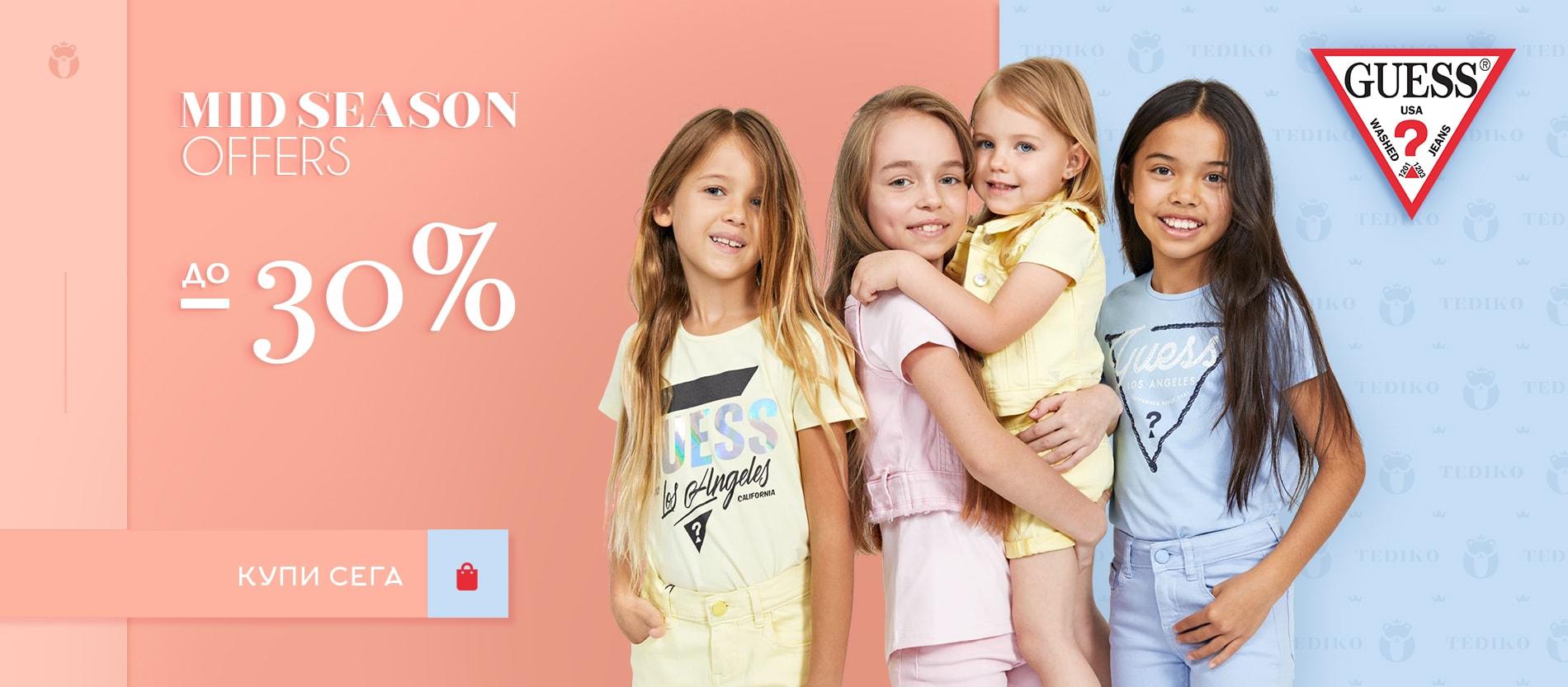 Вземи сега до -35% на любими детски артикули от Guess !
