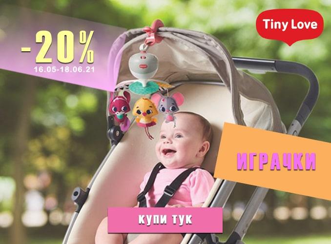 Tiny Love Промо Детски играчки